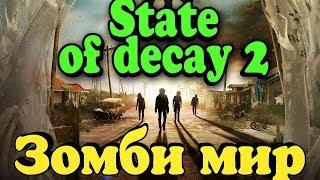 Живой мир зараженных зомби - State of Decay 2 (стрим)