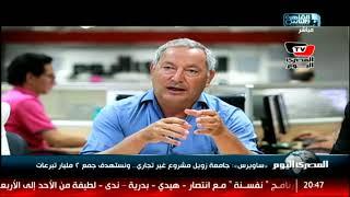 #ساويرس: #جامعة_زويل مشروع غير تجاري.. ونستهدف جمع ٢ مليار تبرعات