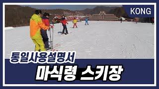 [통일사용설명서] 36화 마식령 스키장
