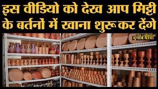 Azamgarh की फेमस Black Pottery को बनते देखिए, Baba Ramdev भी यहां से मंगाते हैं बर्तन