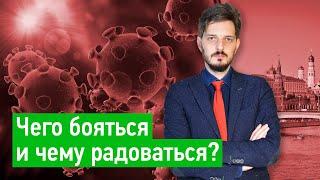 Коронавирус: чего ждать в России