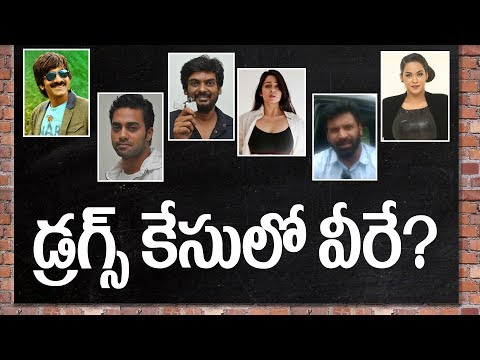 Are these Tollywood actors involved in drugs scandal ? | Drugs Case | Tollywood drugs | Indiaglitz