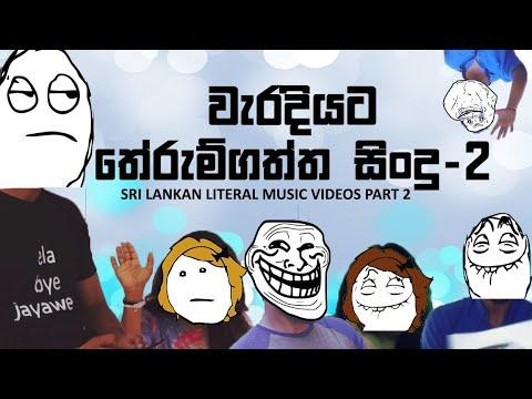 Sri Lankan Literal Music Videos - Part 2
