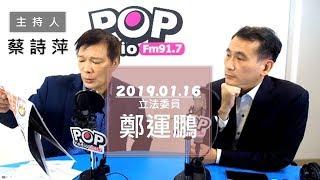 2019-01-16《POP大國民》專訪 立法委員 鄭運鵬