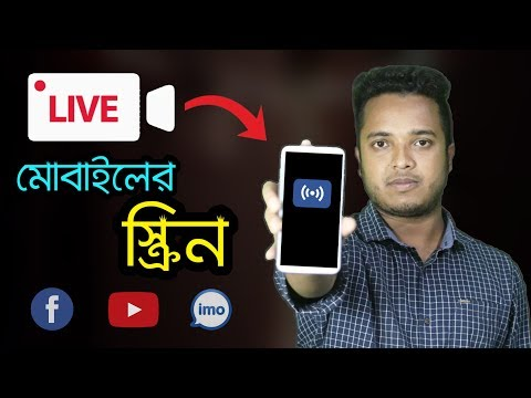 Mobile Screen 🔴 LIVE !  in Facebook & YouTube || Bangla Tutorial With Android School