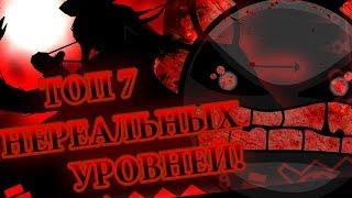 ТОП 7 НЕРЕАЛЬНЫХ УРОВНЕЙ В GEOMETRY DASH!
