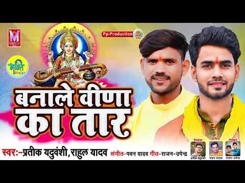 He Hans Wahini | Sarswati Bhajan Hindi 2020 | Prateek Yaduwanshi,Rahul Yadav | Special TikTok Song|
