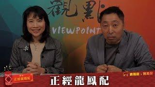 19-01-31-觀點-正經龍鳳配-既生柯文哲-何生韓國瑜