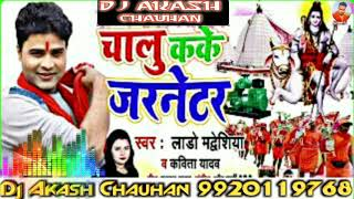 Bom bhole bom bom dj bass song dj akash new dj style song 2019