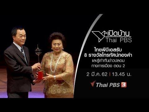 ไทยพีบีเอสรับ 8 รางวัลโทรทัศน์ทองคำ - วันที่ 02 Mar 2019