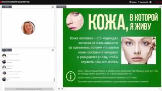 Подробный обзор Био Косметики Мастерская Ирины Шевченко 08 09 2016