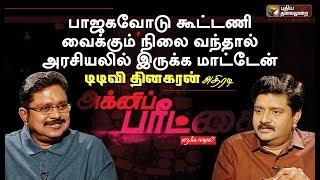 Agni Paritchai 09-11-2018 Puthiya Thalaimurai tv Show-டிடிவி தினகரன்