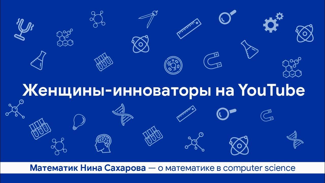 Нина Сахарова: «Математика в computer science, или Чему пойти учиться?»