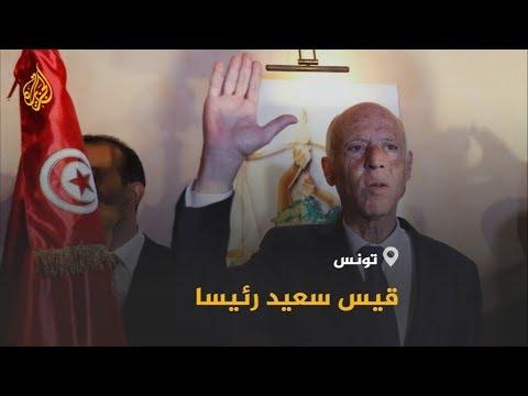 بنسبة 72%.. الإعلان رسميا عن فوز قيس سعيد بالرئاسة التونسية  - نشر قبل 3 ساعة