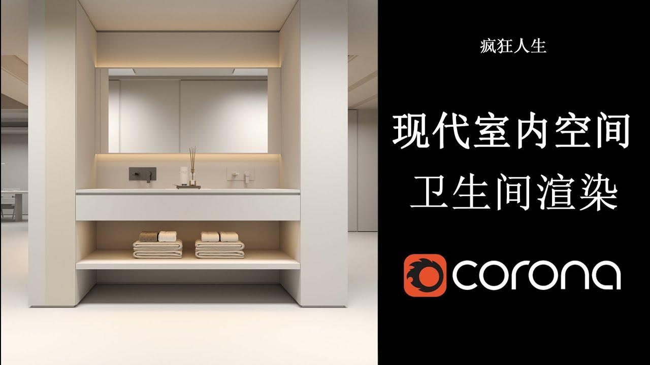 Corona Render-卫生间空间渲染(Corona Render bathroom rendering)