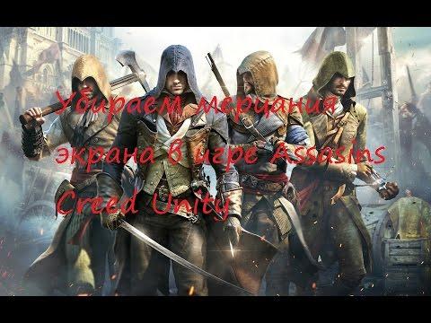 Убераем мерцания экрана в игре Assasin Creed Unity. РЕШЕНИЕ ЕСТЬ