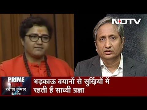 Prime Time   Is Action Taken By BJP Against Pragya Thakur For Nathuram Godse Remarks Enough?