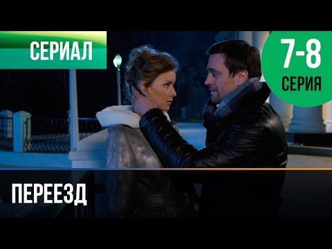 Переезд 7 и 8 серия - Мелодрама | Фильмы и сериалы - Русские мелодрамы