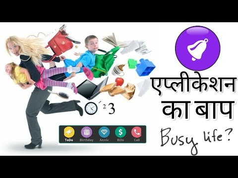 Just Reminder App | The Best Taking And Reminder APP 2017 | By Online Tricks And Offers.