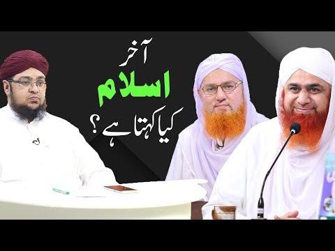 Akhir Islam Kiya Kehta Hai   Ap Kon Hotay Hain?   Madani Channel