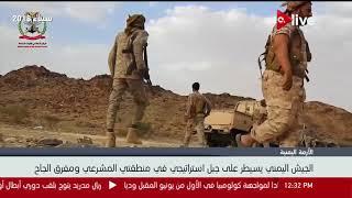 الجيش اليمني يسيطر على جبل استراتيجي في منطقتي المشرعي ومفرق الجاح