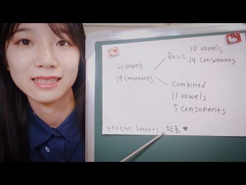 Latte's Korean Class Lesson 2✍ / ASMR Korean Teacher Roleplay