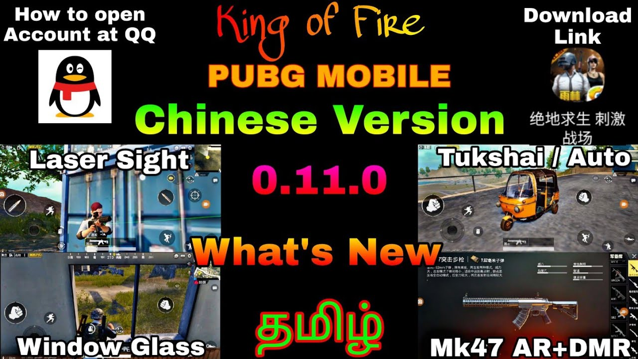 Pubg Mobile Chinese Version 0 11 0 In Tamil What S New Download Link And How To Open Qq Account Youtube