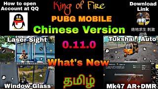 Pubg Mobile Chinois Version 0.11.0 dans le Tamil, Ce qui est Nouveau, Lien de Téléchargement et Comment l'Ouvrir QQ Compte