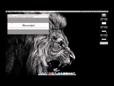 Вопрос: Как изменить размер изображения (для Mac)?