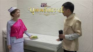 This video is about รพ.กรุงเทพ.