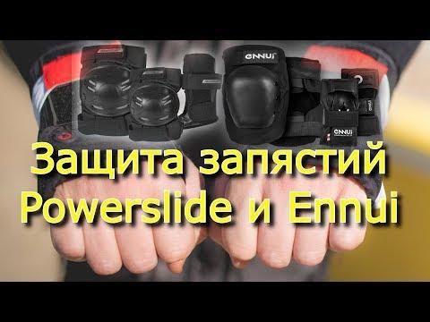 Краткий обзор защиты Powerslide и Ennui