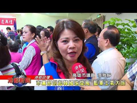 1060907【港都新聞】 市黨部刮起韓國瑜旋風 藍軍士氣大振