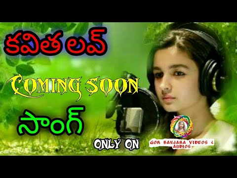 Up Coming latest kavita love failure banjara mostu popular song and viral song by nenavath shiva