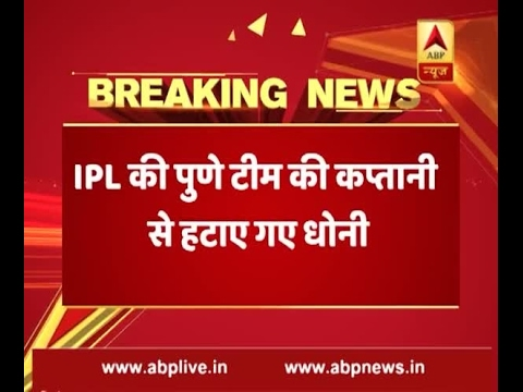 WATCH: IPL-2017 MS Dhoni axed as Rising Pune...