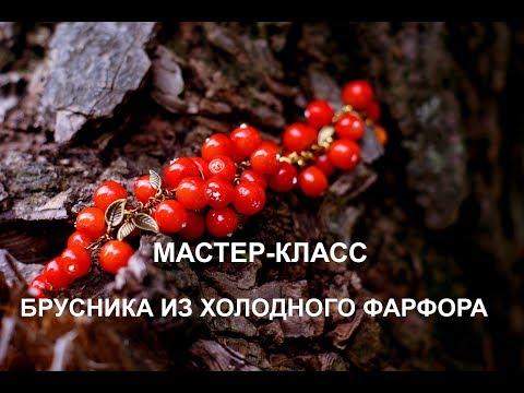 Мастер класс лепка брусники клюквы из домашнего холодного фарфора  Рецепт холодного фарфора