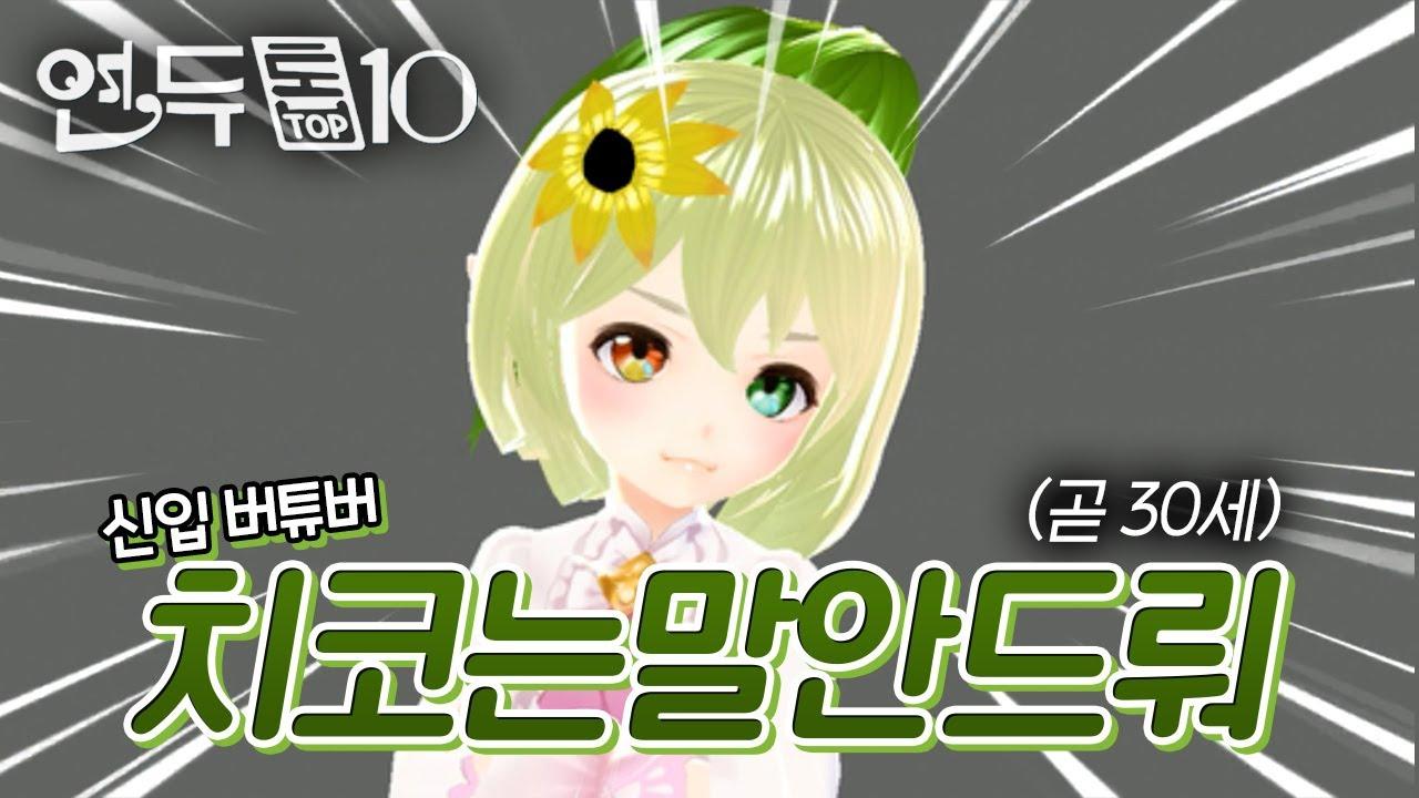 볼 수록 애교만점♥ 신입 버추얼 유튜버 치코(곧 30세) [연두톱텐]
