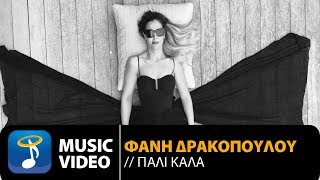 Φανή Δρακοπούλου - Πάλι Καλά | Fani Drakopoulou - Pali Kala (Official Music Video HD)