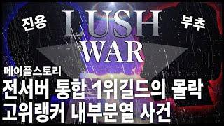 [사건] 진정한 상위랭커들의 정치싸움 『Lush길드 사…
