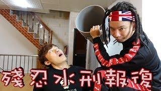【烏鴉】窒息的愛!意外造就Youtuber界水刑最新紀錄!
