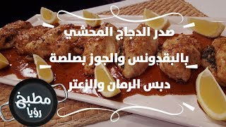 صدر الدجاج المحشي بالبقدونس والجوز بصلصة دبس الرمان والزعتر - نضال البريحي