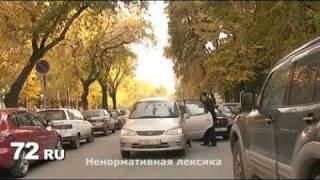 Беспредел на дорогах Тюмени: хамы и жлобье