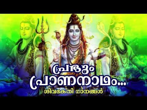 Prabhum Prana...  | Hindu Devotional Album Malayalam | Sreekandeswaran | Lord Shiva Stuthikal