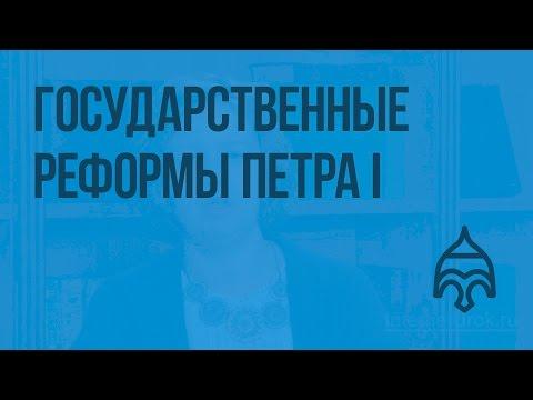 Государственные реформы Петра I. Видеоурок по истории России 7 класс