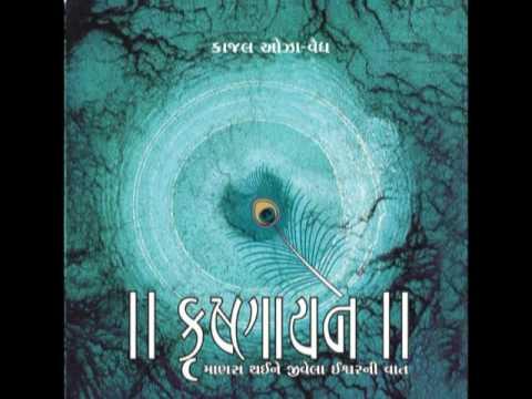 The First Audio Book in GUJARATI - K R I S H N A Y A N