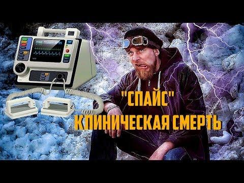 """""""СПАЙС"""" Клиническая смерть!!! (Короткометражка)"""
