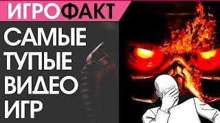 Самые тупые трейлеры игр - Худшие видео игр