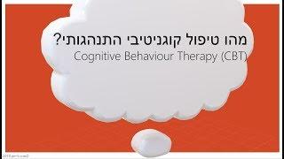 מהו טיפול קוגניטיבי התנהוגתי (CBT)?