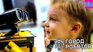 ВЛОГ Город роботов - Испытываем 3 Д ручку - Мы семья ВЛОГ