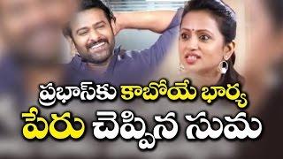 Anchor Suma Reveals Prabhas Wife Name|Anushka Shetty|#Filmjalsa