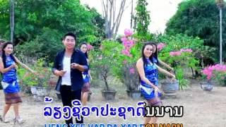 Lao music : ກ້ຽວສາວຫ້ວຍລ້ອງ Kio Sao houy long